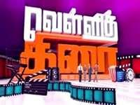 Velli Thirai Latest Episodes
